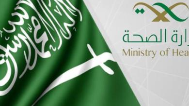 موارد وزارة الصحة السعودية