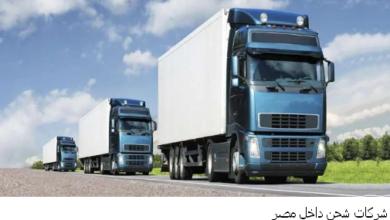 شركات شحن داخل داخل مصر