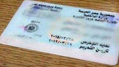 معرفة غرامة تاخير تجديد رخصة القيادة مصر