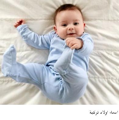 اسماء اولاد تركية