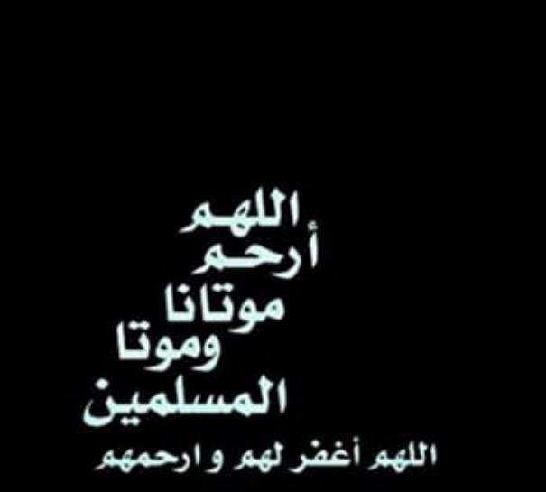 اللهم ارحم أمواتنا
