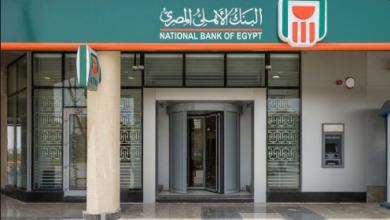 سعر الفائدة فى البنك الأهلى