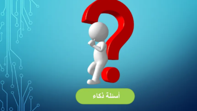 اسئلة ذكاء