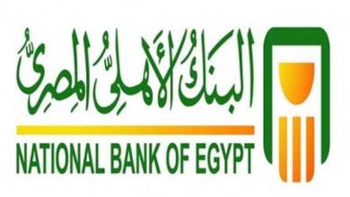 خدمة البنك الاهلى المصرى