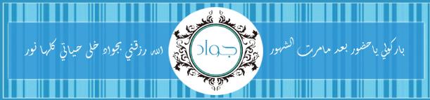ثيمات مواليد باسم جواد