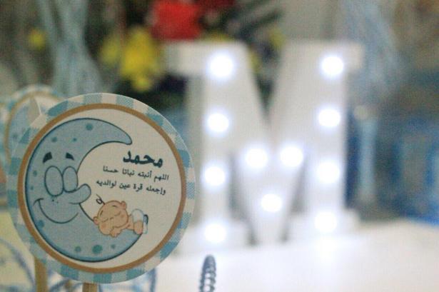 ثيمات مواليد باسم محمد