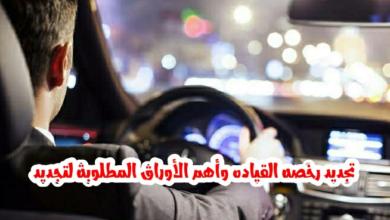 الاوراق المطلوبة لتجديد رخصة القيادة