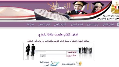 حجز موعد فى المكتب الثقافي المصري