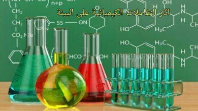 اثار التفاعلات الكيميائية على البيئة