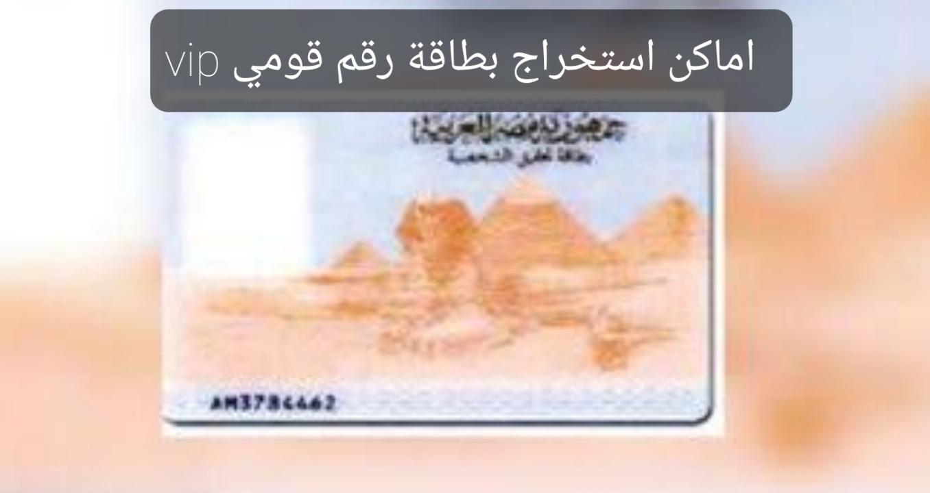 اماكن استخراج بطاقة رقم قومي vip