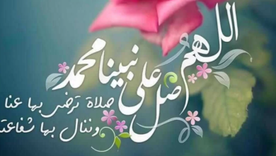 اجمل الصلاة على النبي