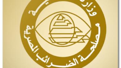 بوابة الضرائب المصرية
