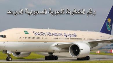 رقم الخطوط الجوية السعودية الموحد