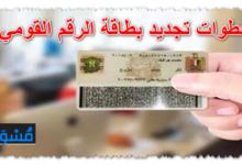خطوات تجديد بطاقة الرقم القومي