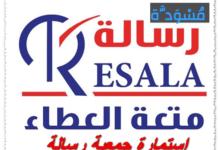 استمارة جمعية رسالة