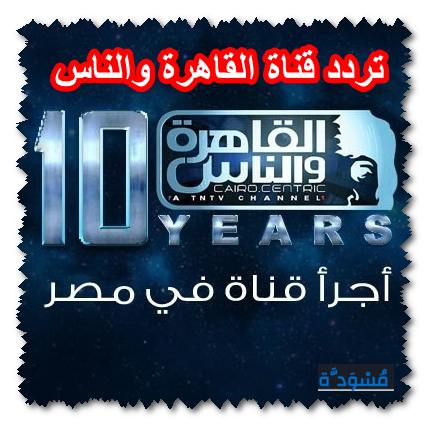 تردد قناة القاهرة والناس