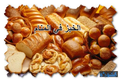 الخبز في المنام