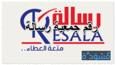 رقم جمعية رسالة